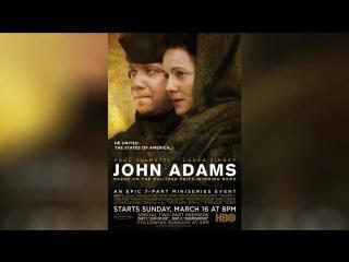 Джон Адамс (2008) | John Adams