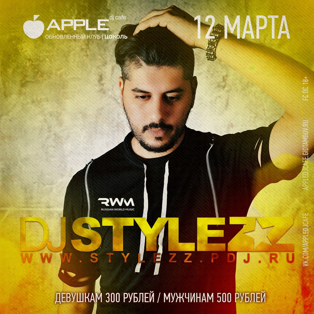 Афиша Тамбов 12.03.2016 / DJ STYLEZZ / Apple DJ Cafe