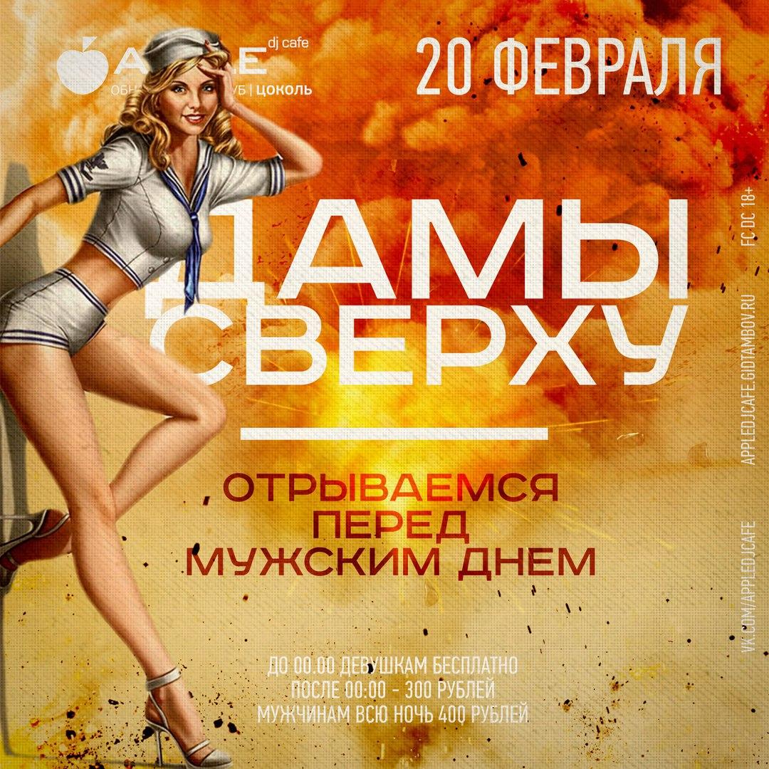 Афиша Тамбов 20.02.2016 / ДАМЫ СВЕРХУ / Apple DJ Cafe