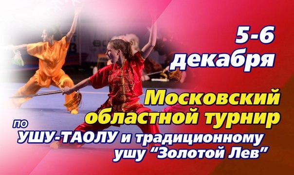 Анонс  Московского областного турнира по ушу таолу  и традиционному ушу «Золотой лев», фото Коломна Спорт