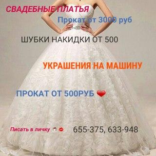 Свадебные платья прокат улан-удэ