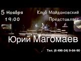 Юрий Магомаев в Клину