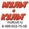 МультКульт /коллекционные фигурки/игрушки/стафф