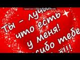 CamZamZam под музыку ТЫ одна моя самая любимая))) vkhp.net - - Ты моё счастье, моя радость, Я ТЕБЯ ЛЮБЛЮ! Моя кросивая,неж