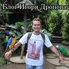 Блог Игоря Дронова.Жизнь и работа в путешествиях