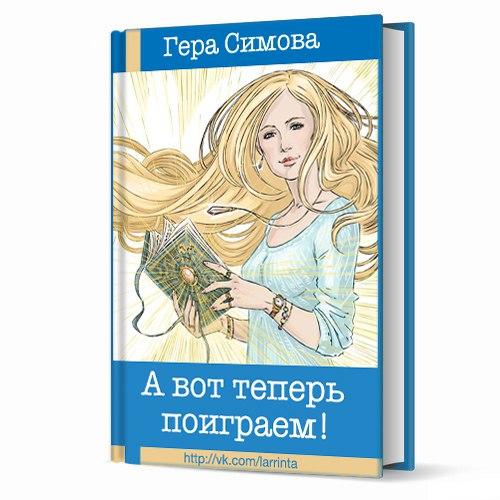 """Книга Геры Симовой """"А вот теперь поиграем!"""""""