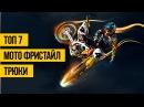 МОТОФРИСТАЙЛ ЛУЧШЕЕ ТОП 7 - Лучшие мото трюки фристайл 2016 Сумасшедшие прыжки на мотоциклах