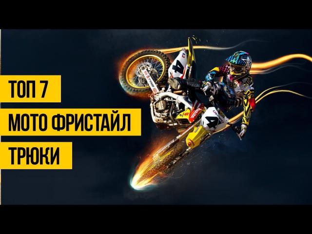 МОТОФРИСТАЙЛ ЛУЧШЕЕ ТОП 7 Лучшие мото трюки фристайл 2016 Сумасшедшие прыжки на мотоциклах