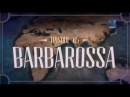 Вторая мировая война цена империи. Фильм пятый - Барбаросса.