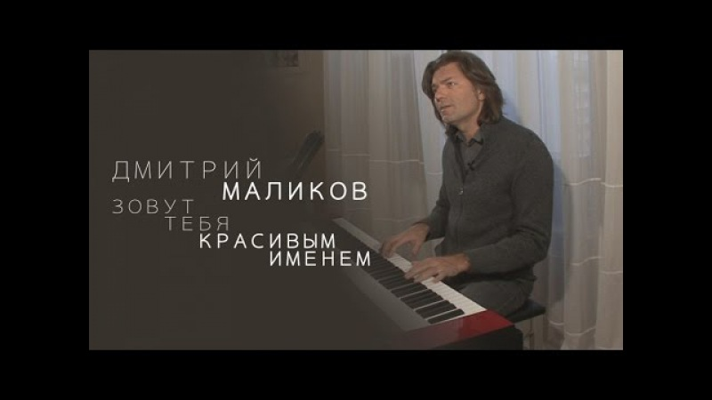 Дмитрий Маликов - Зовут тебя красивым именем (тизер)