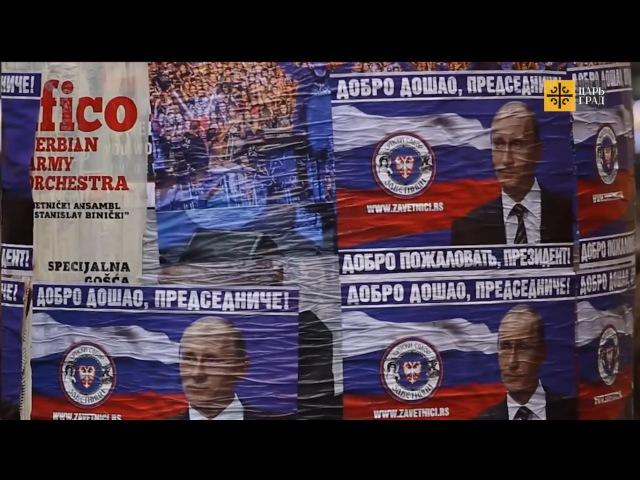 Rusija i Srbija, sta misle Rusi?
