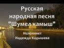 Шумел камыш текст Shumel Kamish with LYRICS