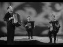 УРАЛЬСКОЕ ТРИО БАЯНИСТОВ Фильм-концерт, 1966
