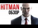 Hitman (2016) - Идеальный симулятор киллера? (Обзор)