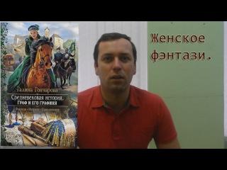 Проект По:читаем Галина Гончарова