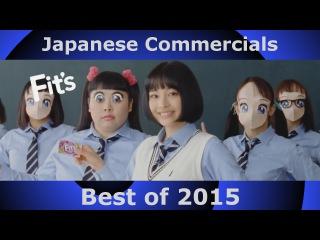 Подборка японской рекламы | Best of 2015 | Japanese Commercials