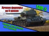 ТОП-5 лучших не премиумных(прокачиваемых) танков для фарма серебра на 6 уровне в игре World Of Tanks