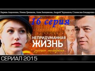 Непридуманная жизнь, 16 серия, Сериал 2015, HD 1080p.