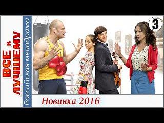 Все к лучшему (2016). 3 серия. Мелодрама, сериал. HD