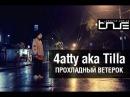 4atty aka Tilla (Мосты) - Прохладный ветерок