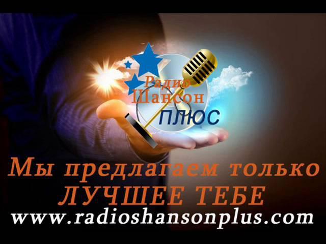 История любви на радио Шансон Плюс Анна Ахматова и А Мадильяни