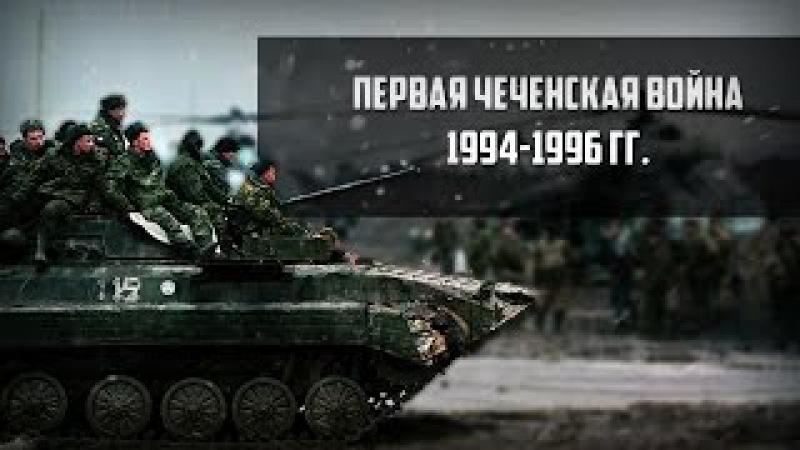 First Chechen War 1994-1996 | Первая Чеченская Война 1994-1996