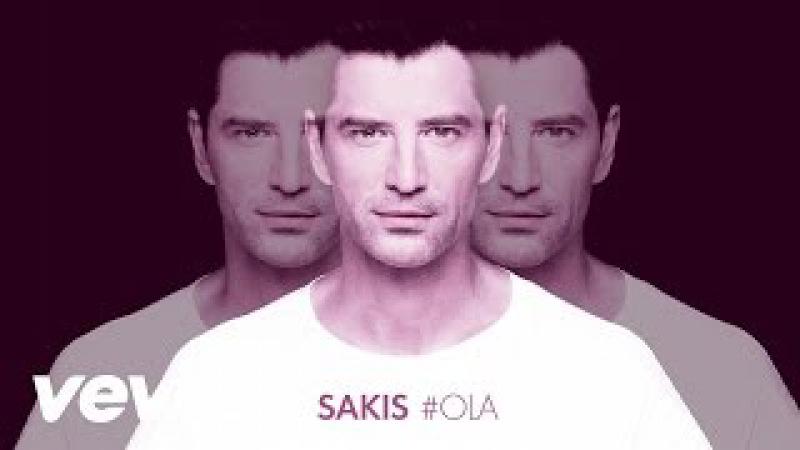 Sakis Rouvas - Ola | Σάκης Ρουβάς – Όλα