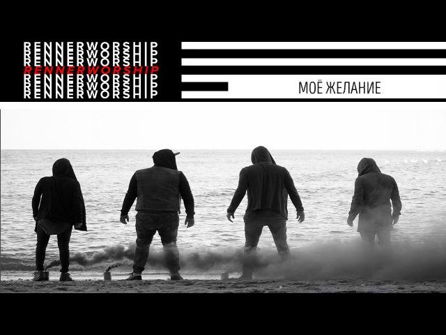 RENNERWORSHIP - Мое Желание (LIVE)
