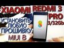 Xiaomi Redmi 3 Pro Прошивка Как поставить любую прошивку на залоченный bootloader Шьем MIUI 8 7