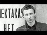 Олег Даль в роли Павла...