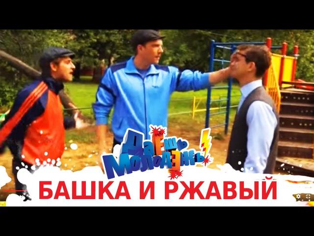 ДаЁшь МолодЁжь! - Гопники Башка и Ржавый - Предъява