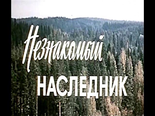 Незнакомый наследник Комедия 1974 год