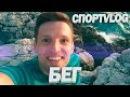 [СпортVLOG] БЕГ, Трясучка и Дикий пляж в Хорватии