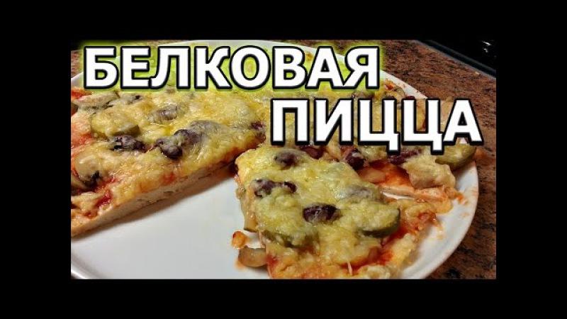 Рецепт белковой пиццы из курицы без теста