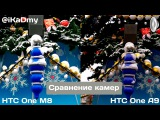 HTC One A9 vs HTC One M8: Сравнение камер Full HD