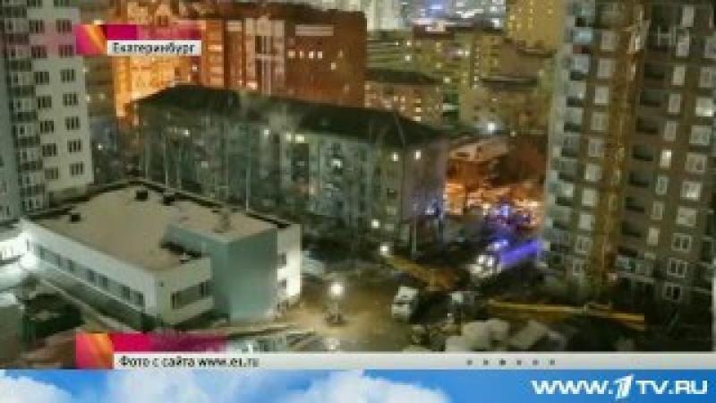 В Екатеринбурге стрела башенного крана рухнула на пятиэтажный дом