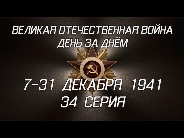 Великая война 7 31 декабря 1941 34 серия