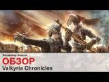 Valkyria Chronicles - Обзор