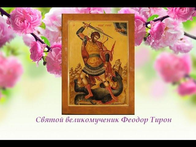 Жития Святых. Великомученик Феодор Тирон
