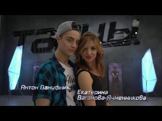 Танцы. Битва сезонов: Антон Пануфник и Екатерина Ваганова - Бальный танец (серия 8)