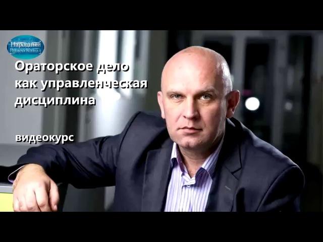 Дмитрий Таран. Видеокурс - Ораторское дело