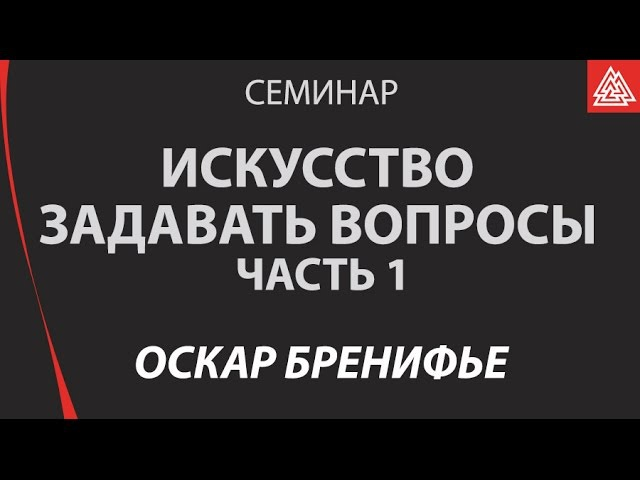 Оскар Бренифье Семинар Искусство задавать вопросы Часть 1