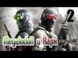Splinter Cell Conviction прохождение Карн и Megalodon 2
