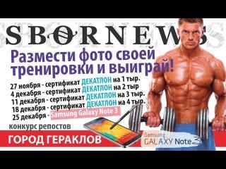 Конкурс SBORNEWS - Город Гераклов.