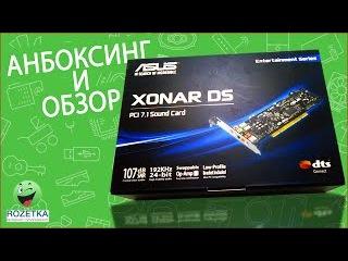 Анбоксинг и обзор звуковой карты Asus Xonar DS