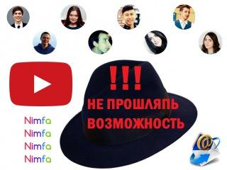 ☼ Nimfa Видеоблог 3 — 8 невероятных людей