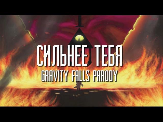 Stronger Than You (Gravity Falls Parody) / Сильнее тебя (RUS)