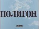 Мультфильм Полигон Союзмультфильм, 1977 г., Polygon