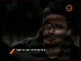 Сверхъестественное/Supernatural (2005 - ...) Русский ТВ-ролик (сезон 1)
