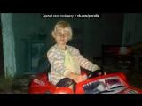 С моей стены под музыку  Клубный  Март 2016 - MOTi feat. Nabiha - Turn Me Up (VIP Mix). Picrolla